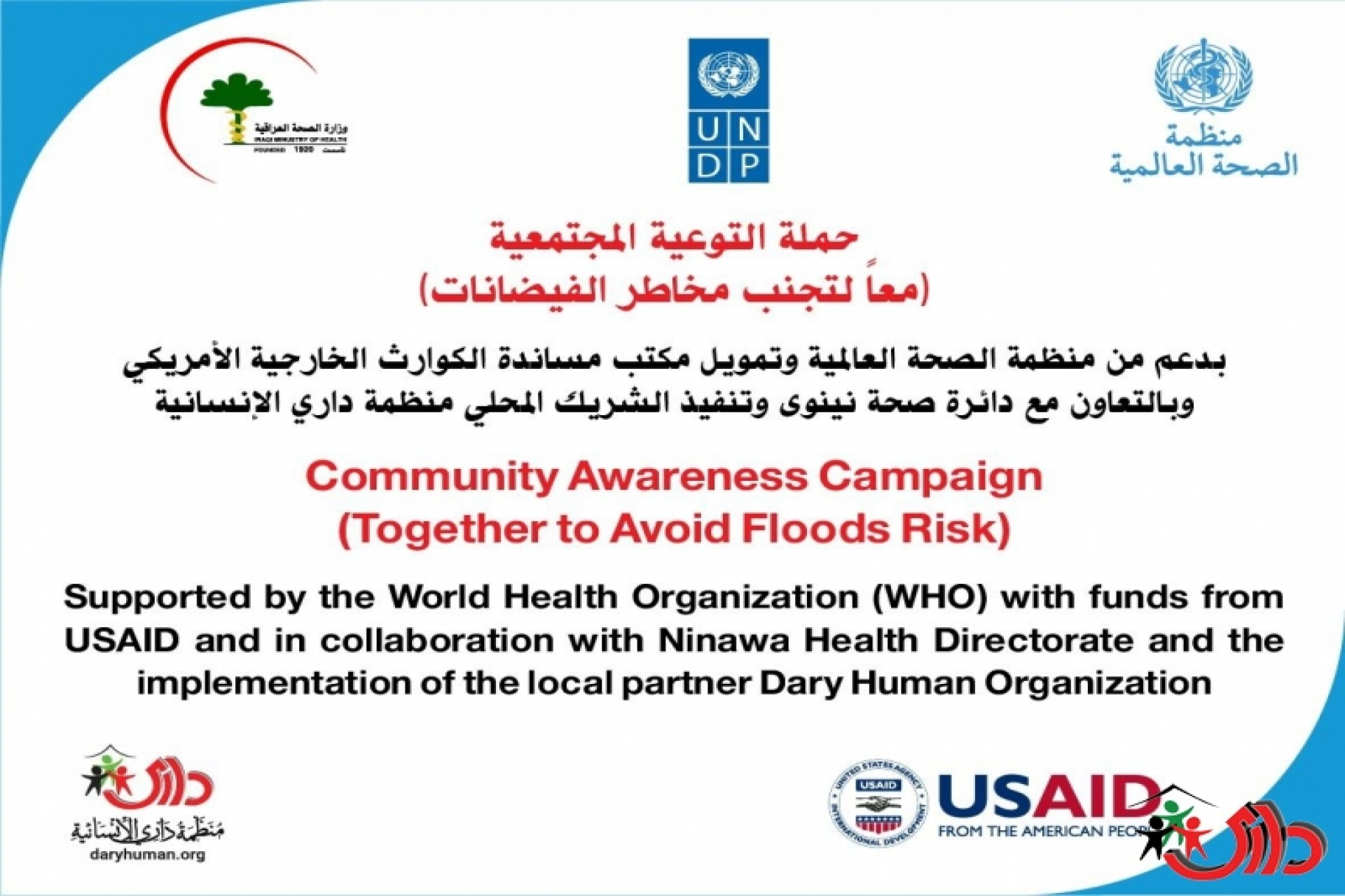 DARY ORG. IS IMPLEMENTING AN AWARENESS PROGRAM FOR THE PREVENTION OF FLOODS AND TORRENTS RISKS WITH THE SUPPORT OF THE WORLD HEALTH ORGANIZATION (WHO).